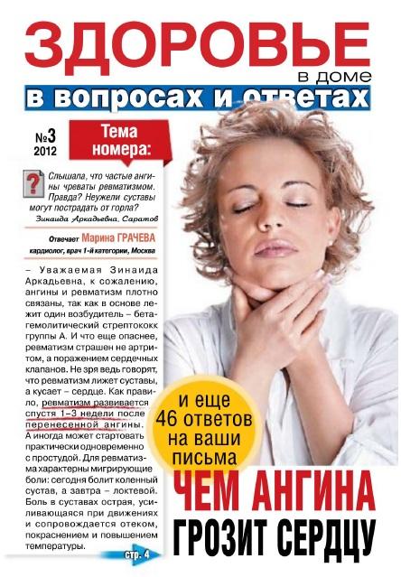 Книги и журналы - Здоровье в доме 3 2012. Чем ангина грозит сердцу? - Скачать бесплатно